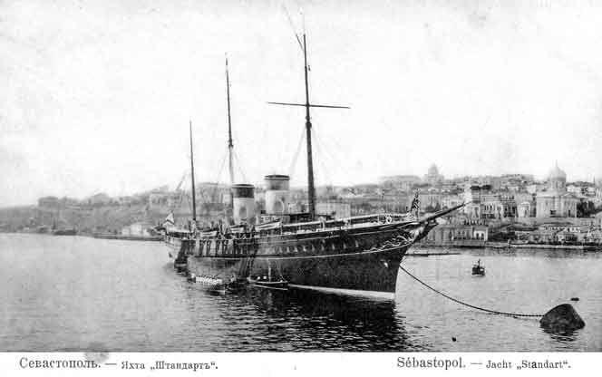 яхта штандарт